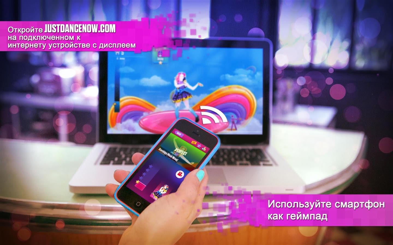 Just dance now v2. 6. 3 скачать андроид игру бесплатно на смартфон.