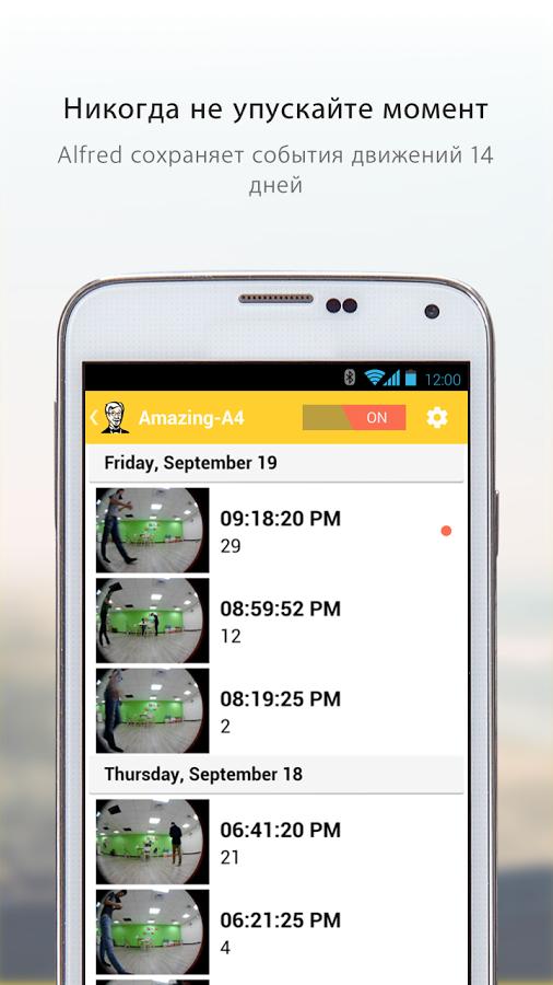 Скачать Home Security Camera — Alfred 4 2 3 для Android