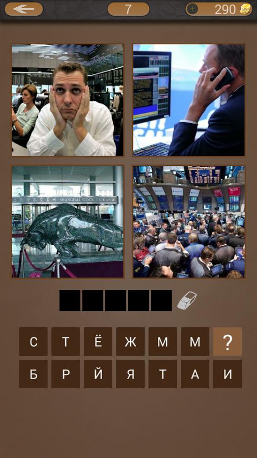 Игры четыре картинки одно слово скачать на компьютер