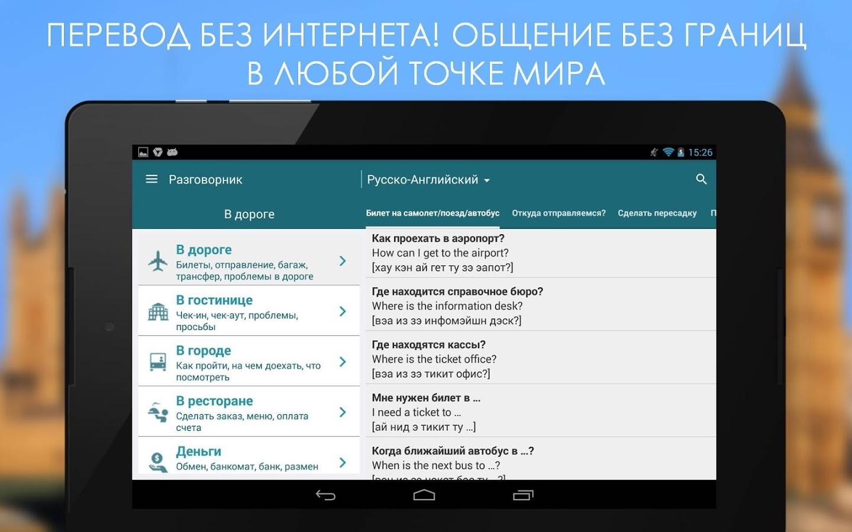 Разработка и отладка приложений для Android …
