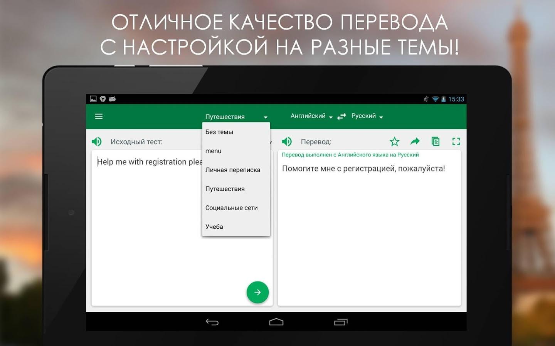 Translit RUEN  Russian Transliteration and Spell Checker