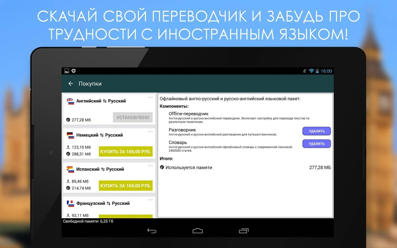 Перевод надписи с картинки на телефоне