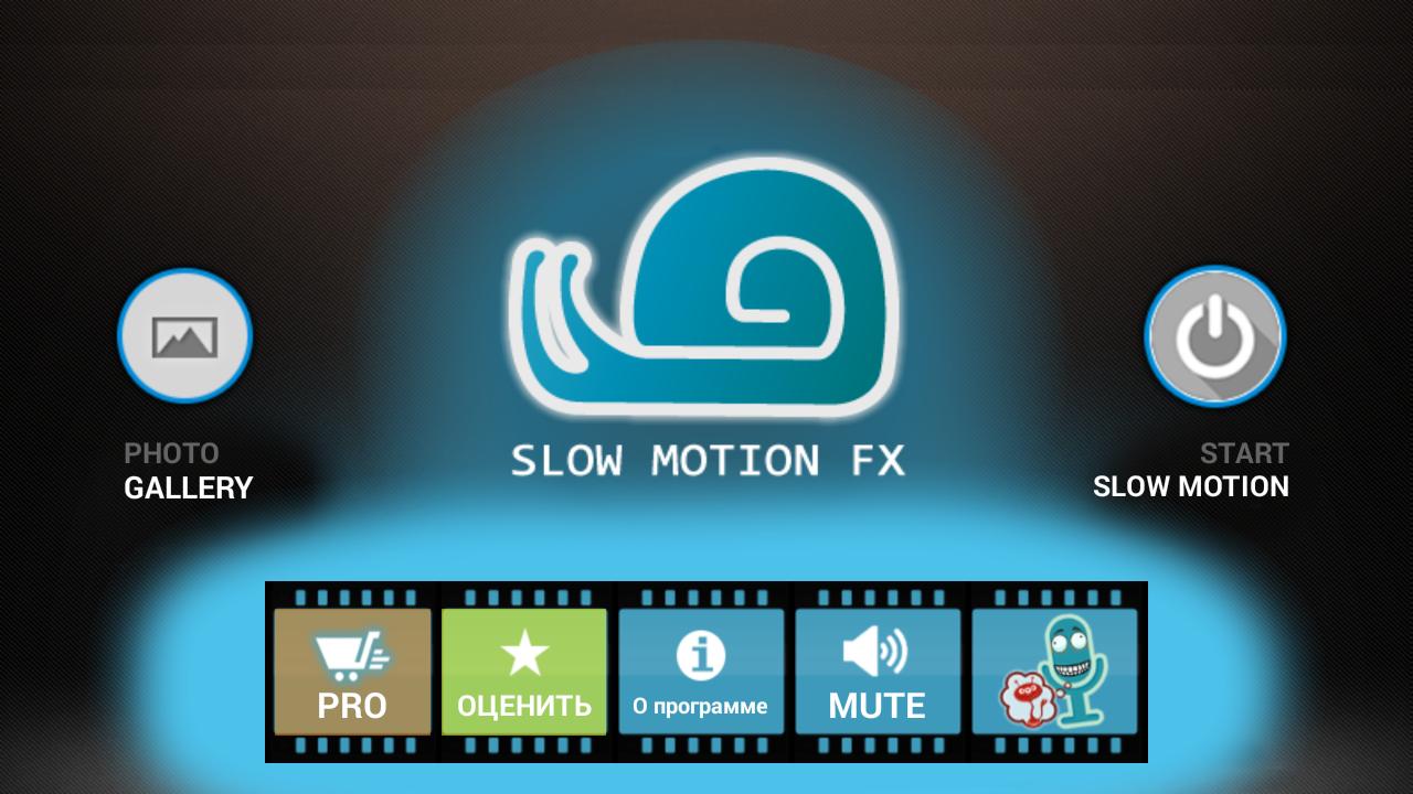 Slow motion скачать программу на андроид