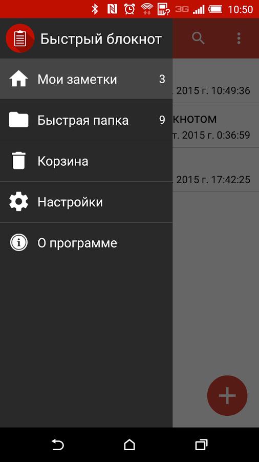 Скачать приложение блокнот на андроид бесплатно