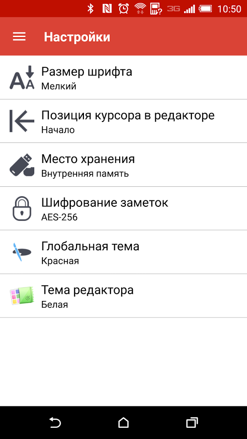 блокнот приложение на андроид скачать - фото 5