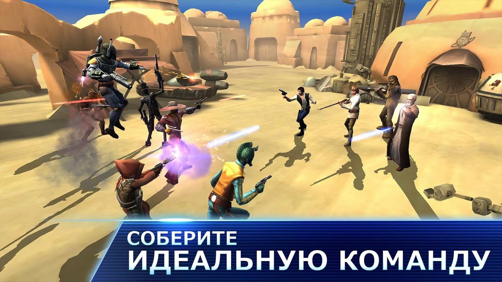 Звездные войны игра тактика наруто анкета персонажа