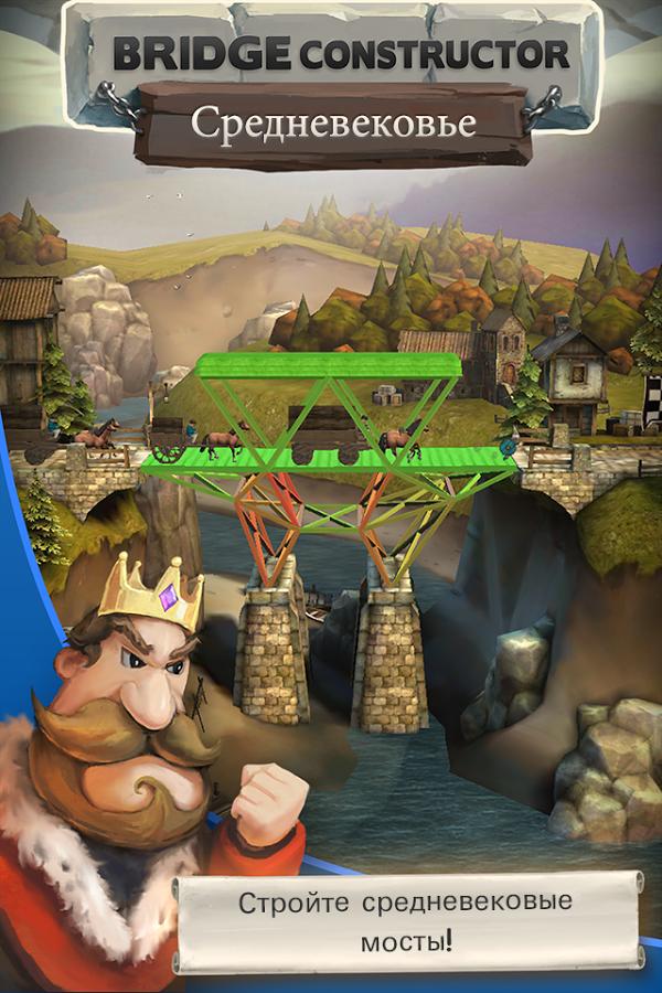 Bridge Constructor Portal - скачать игры на ...