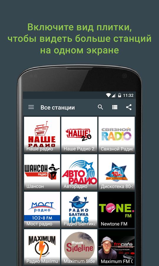 скачать музыку с радио хит-fm