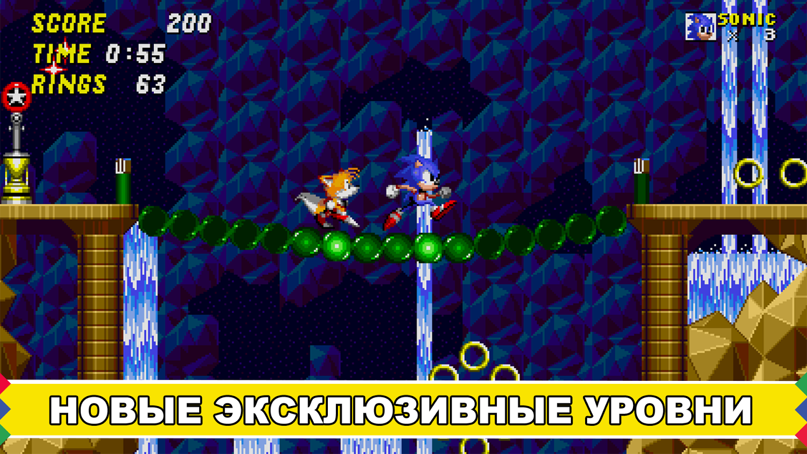 Download sonic the hedgehog 2 (unlocked) 3. 1. 5mod apk for android.