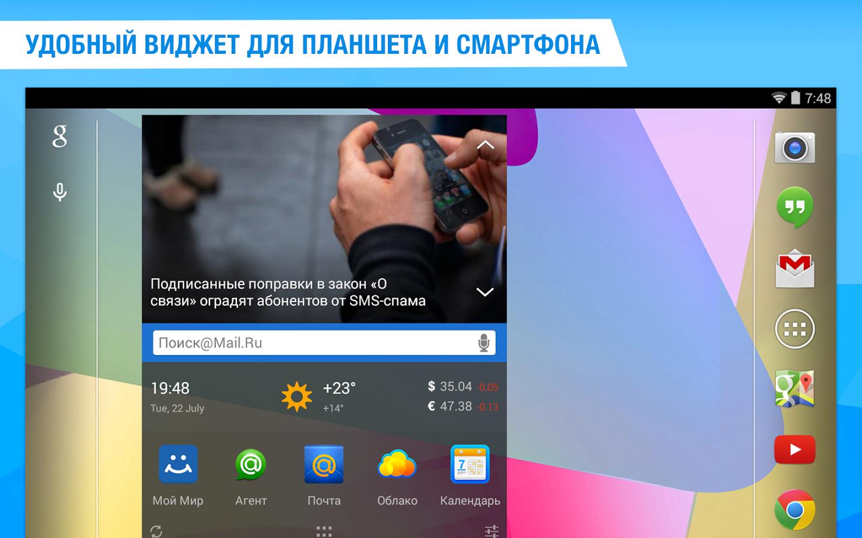 Облако www.poegosledam.ru на Андроид скачать бесплатно