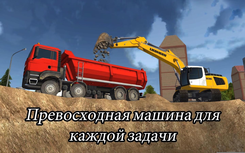 Скачать строительный симулятор бесплатно