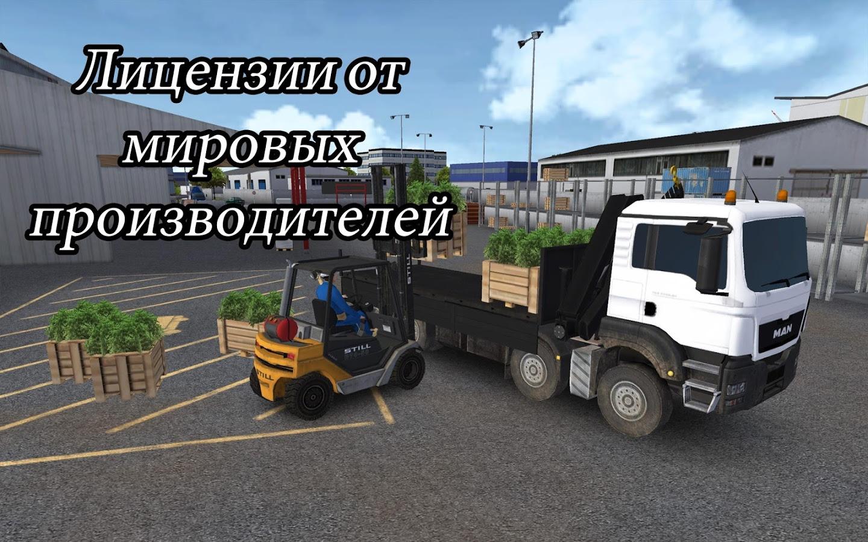 Строительный тренажер 2018 на пк скачать торрент