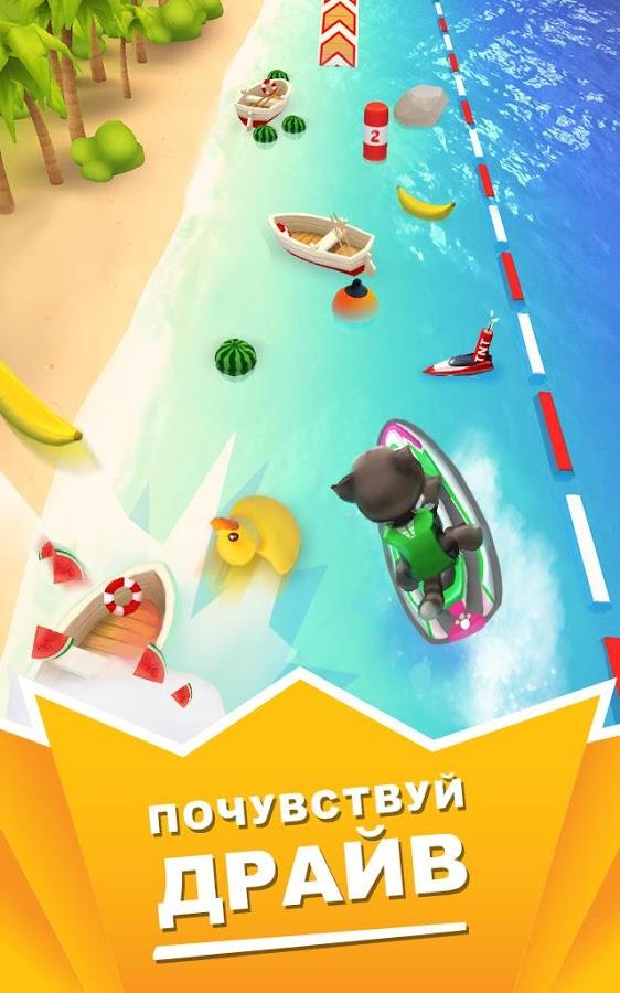 скачать бесплатно игру аквабайк тома - фото 2