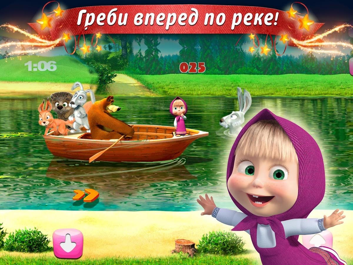 Маша и медведь: догонялки торрент, скачать полную русскую версию.