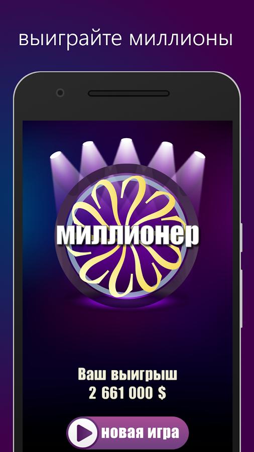 Http://winmillionsru/?rid=13019 миллионер