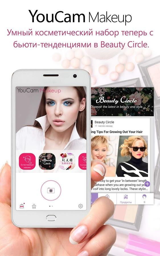 Приложение макияж на фото айфон