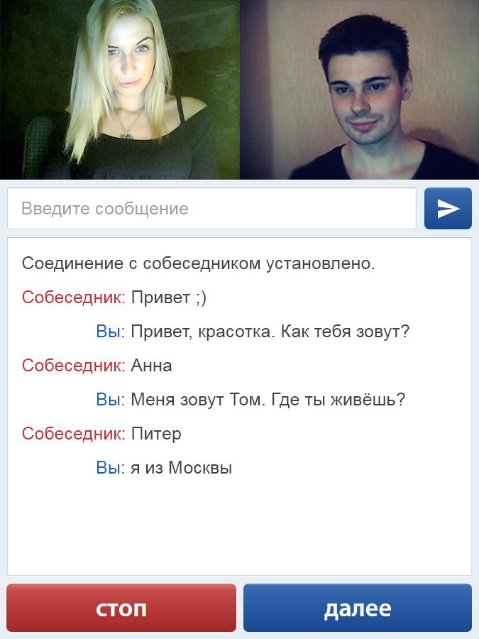 Русские видеозаписи с чатов