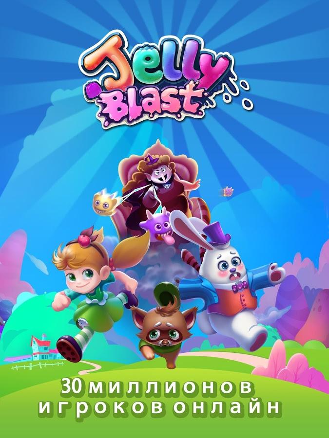 игры jelly blast