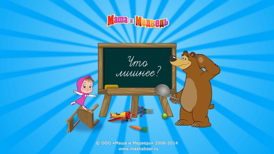 Маша и медведь: игра скачать на андроид бесплатно. Долгожданная.