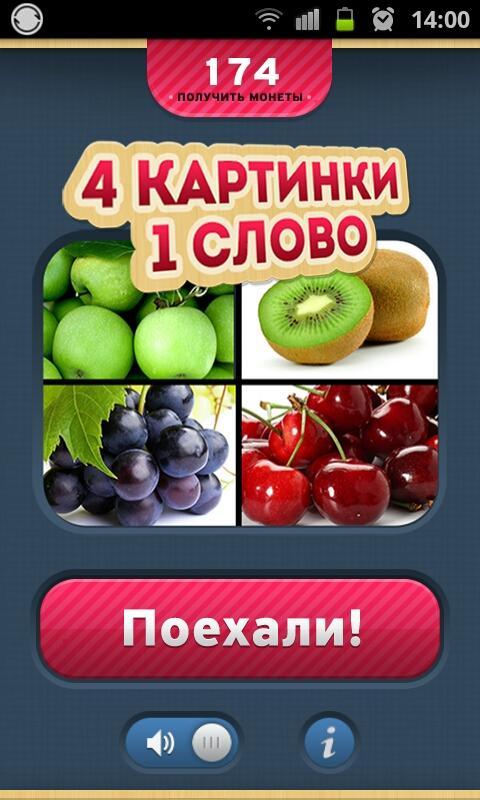 4 фото 1 слово уровень 6 слово