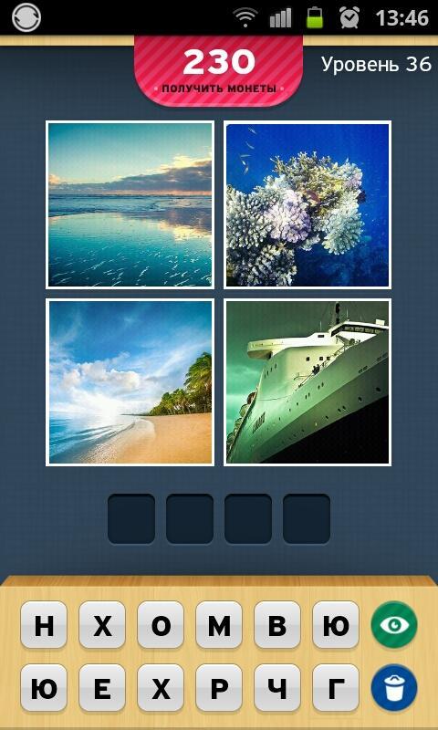 отгадать слово по 4 картинкам 4 буквы