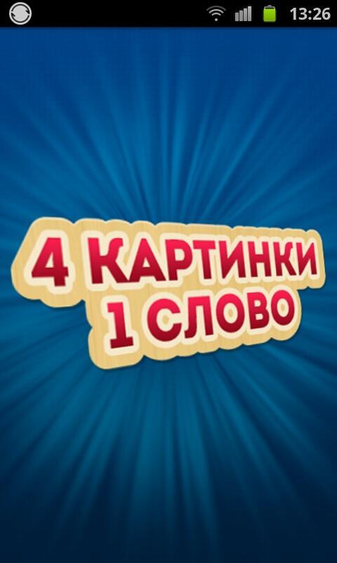 4 фотки 1 слово 6 букв все ответы в картинках 9