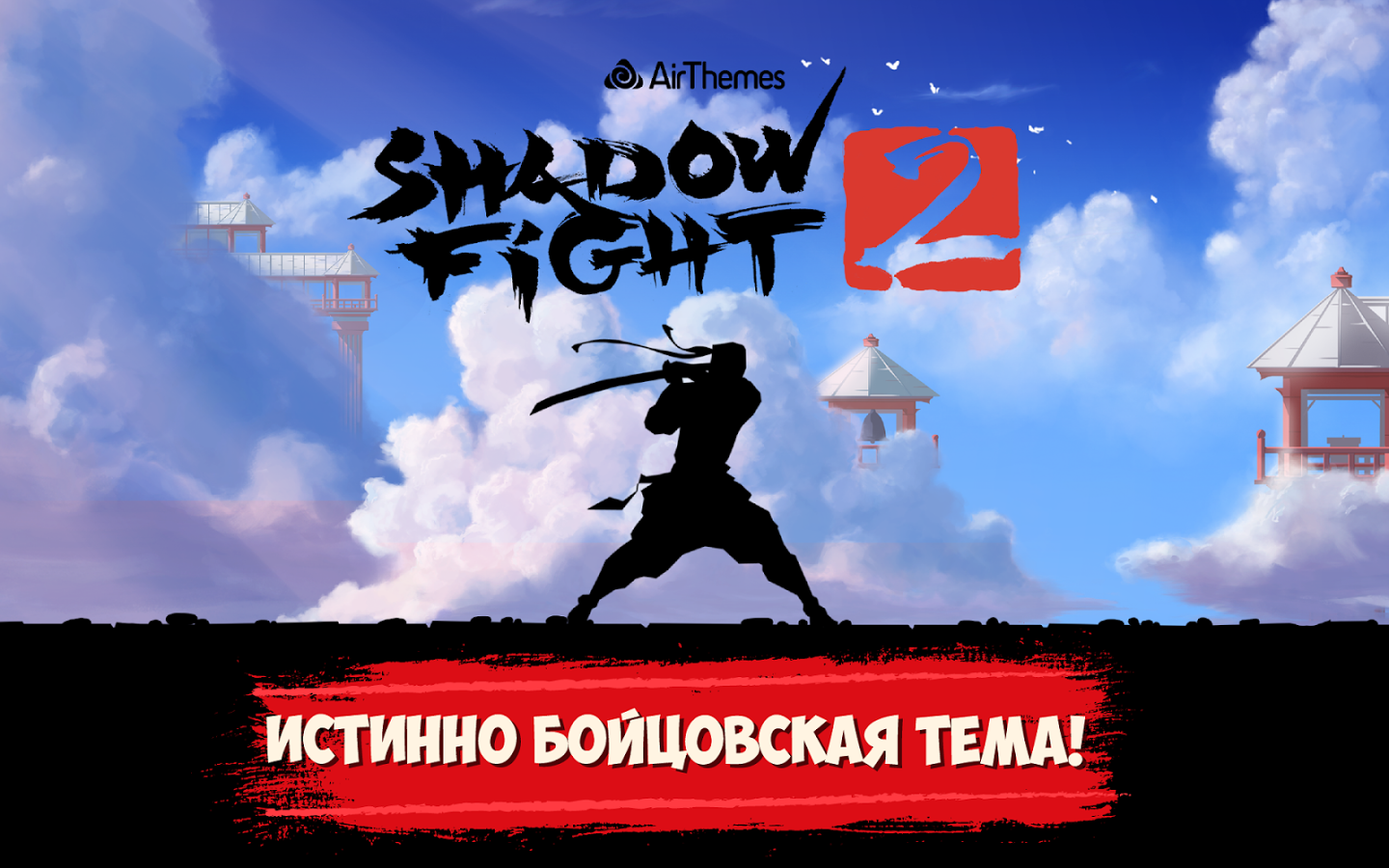 Shadow fight 2 1. 7. 5 mod apk (unlimited money) apkandios. Com.