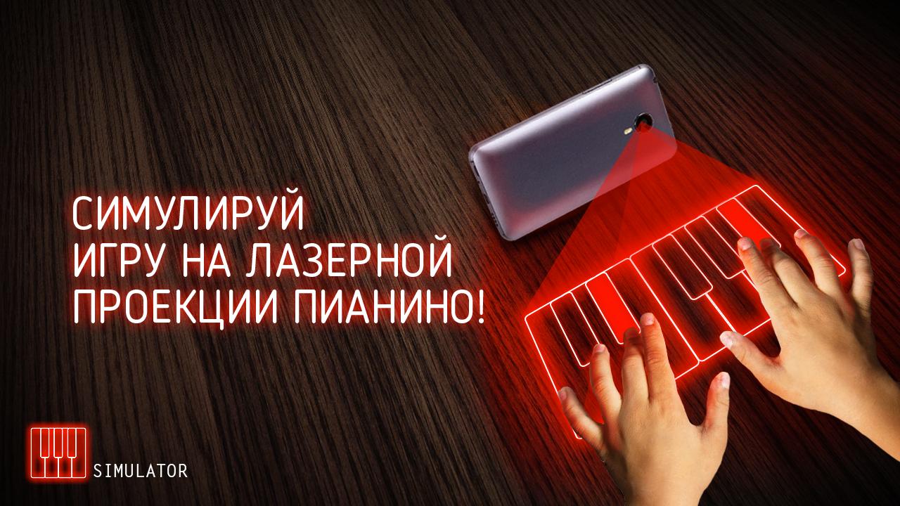 скачать симулятор пианино на андроид