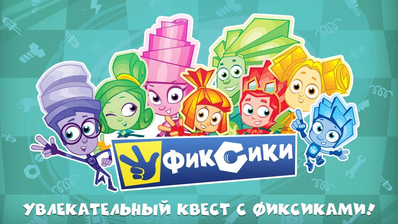 Скачать игру фиксики: приключенческая игра для детей на андроид.