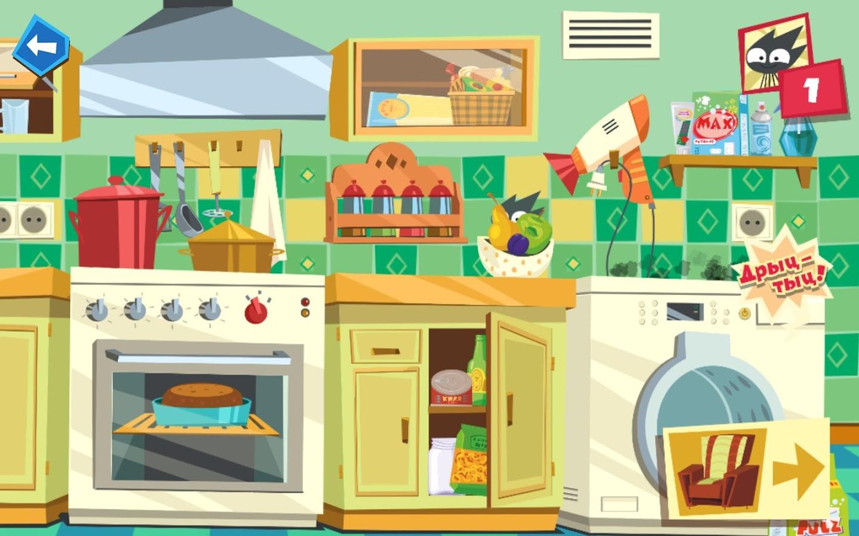 Влюбленными, кухня в картинках для детей