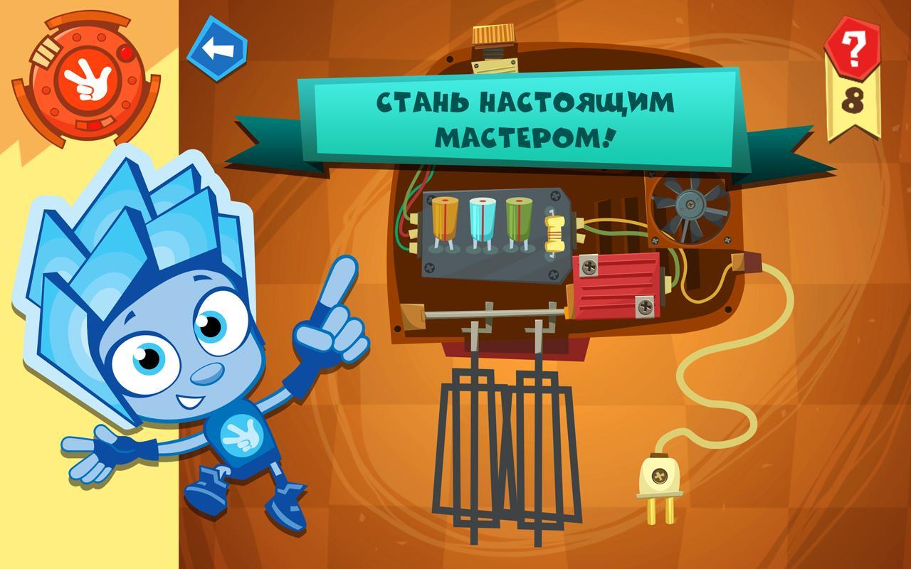 Игра фиксики мастера v1. 0. 3 android скачать.