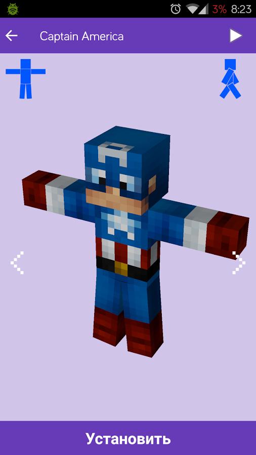 скачать скины для Minecraft ярик лапа - фото 11