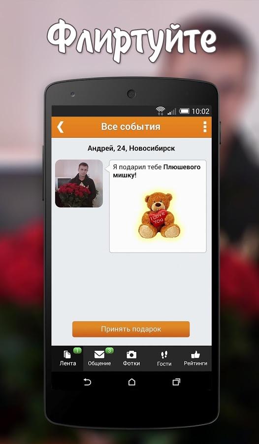 пообщаемся игра для знакомств и общения на андроид