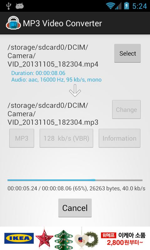 Android mp3 скачать