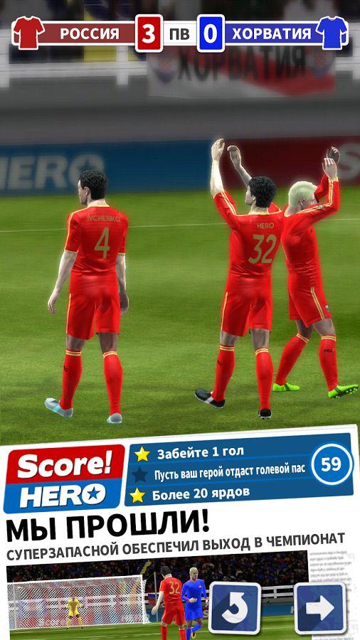 Скачать Score! Match 1.61 на андроид
