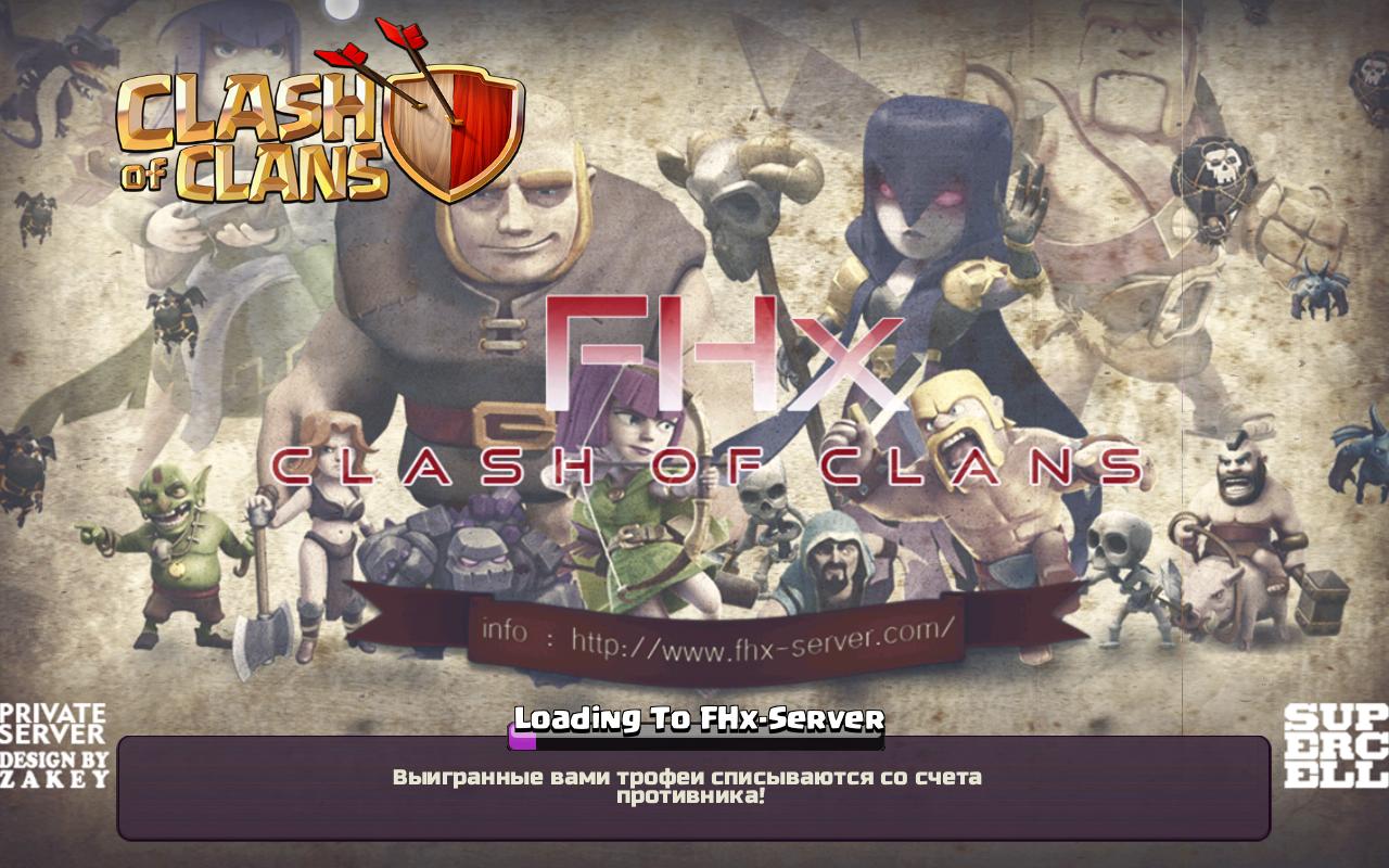 скачать приватный сервер clash of clans с домом строителя