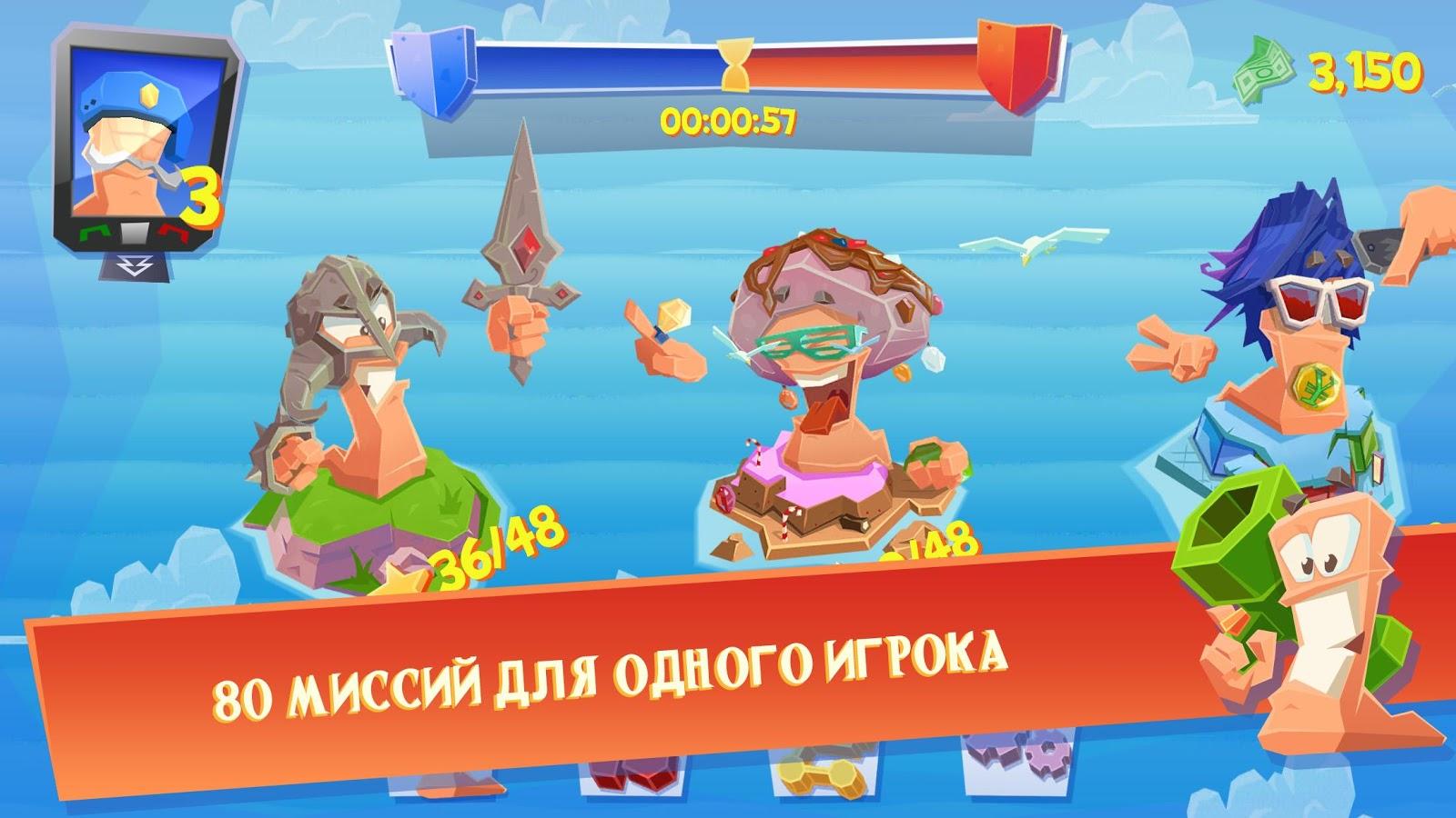 Скачать бесплатно игру worms на андроид телефон