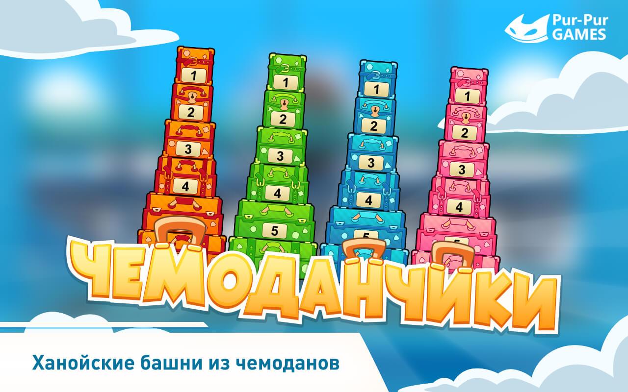 Скачать игру ханойская башня на компьютер