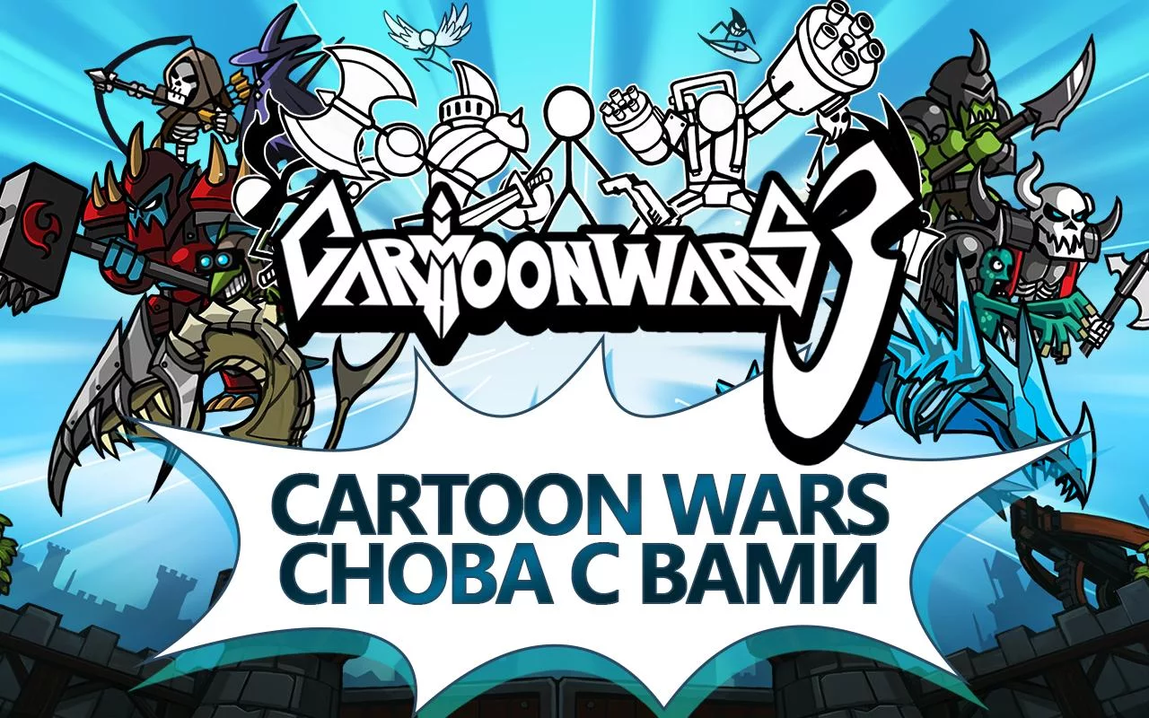 Cartoon Wars - Apps on Google Play