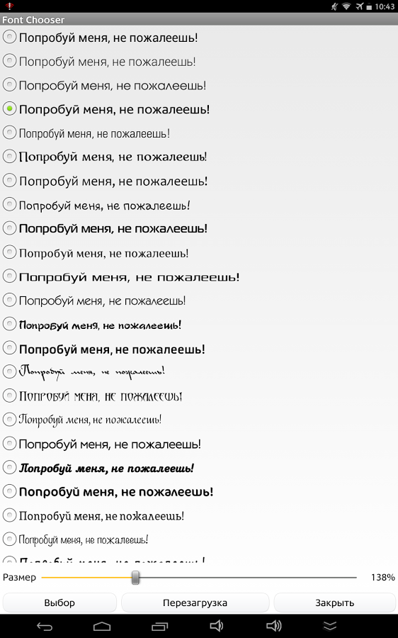 Скачать бесплатно программу с красивыми шрифтами