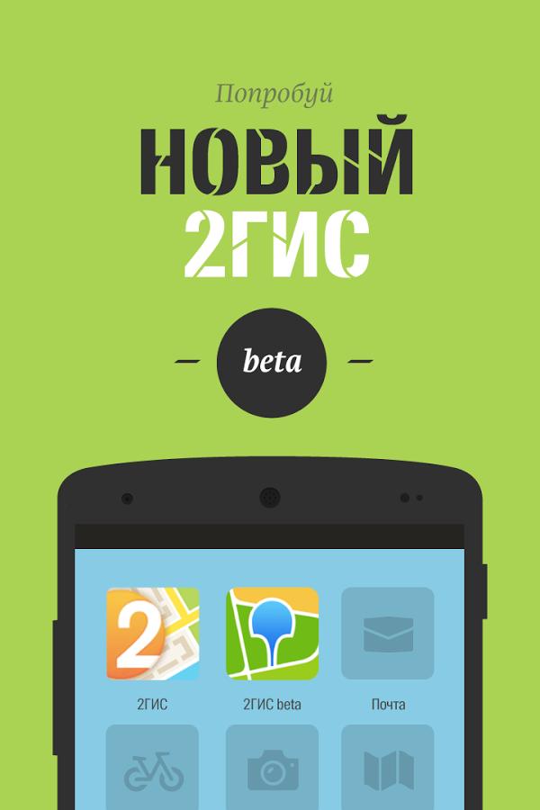 Скачать приложения для андроид 4 4 2