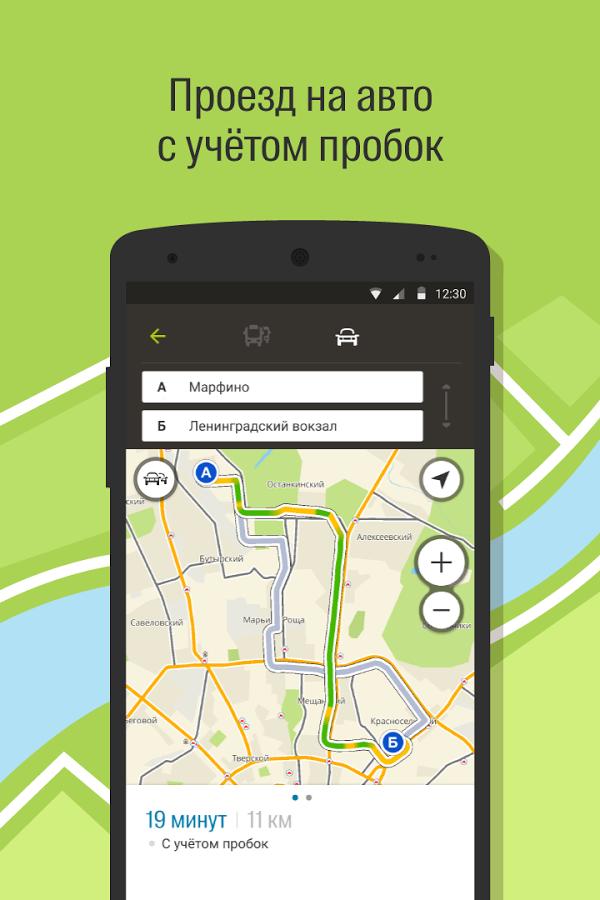 Скачать приложение 2 гис для андроид