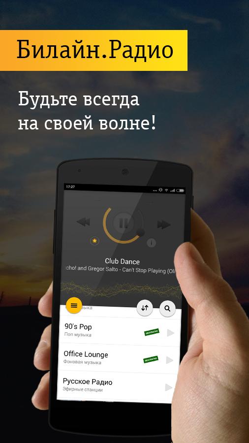 скачать приложение билайн на андроид бесплатно - фото 9