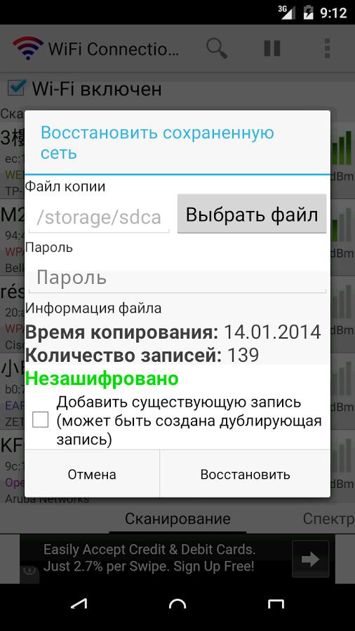 wifi manager для андроид