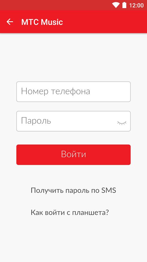 скачать бесплатно приложение мтс music