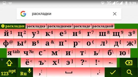 как в go keyboard включить т9