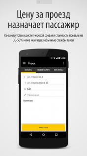 Indriver скачать для Windows Phone