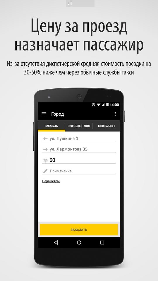 Драйвер на Айфон 4