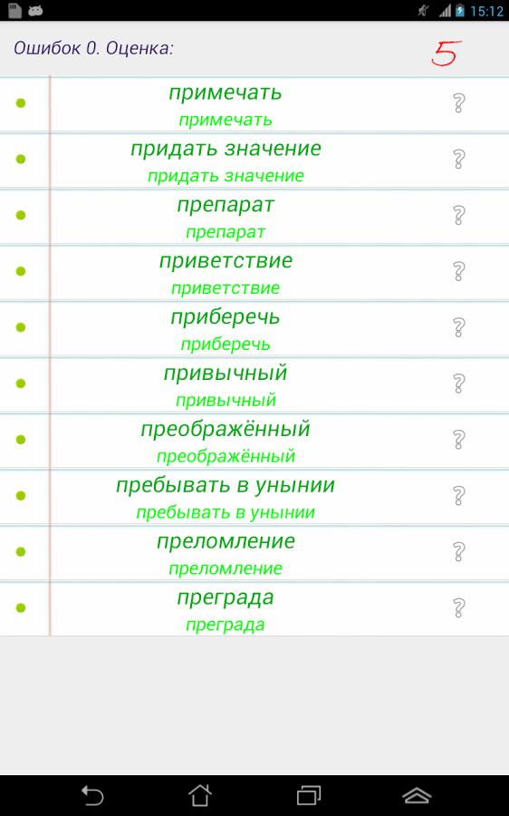 Тесты по русскому языку 9 класс подготовка к огэ 2016 тестовые задания - 6