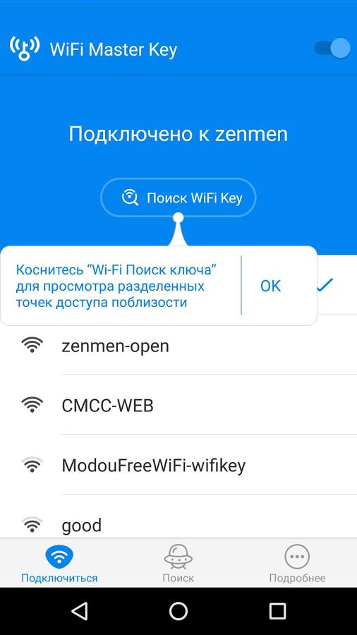 скачать wifi master на компьютер